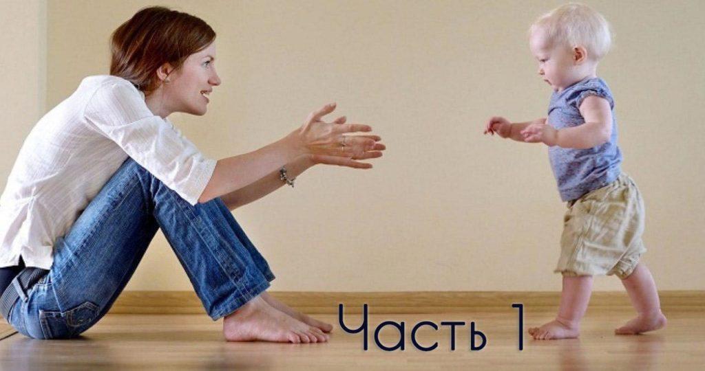 Развитие ребенка от 1 до 3 лет что происходит и как делать правильно. Год – первый юбилей ребенка, первая крупная веха в его жизни.